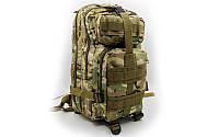 Рюкзак тактический 25 л мультикам