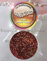 Пищевые Блёстки Rainbow Dust - Jewel Light Copper - Сияющий Медный