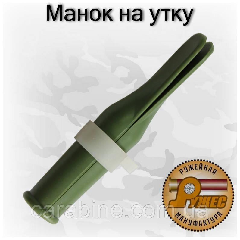 Манок на утку - Карабин - магазин оружия в Украине в Киеве