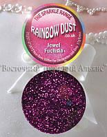 Харчові Блискітки Rainbow Dust - Jewel Fuchsia - Сяюча Фуксія