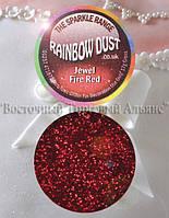 Харчові Блискітки Rainbow Dust - Jewel Fire Red - Сяючий Вогненно - Червоний