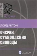 Очерки становления свободы 2-е изд., доп. Лорд Актон