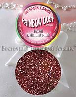 Пищевые Блёстки Rainbow Dust - Jewel Brilliant Pink - Сияющий Бриллиантовый Розовый