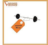 Штанга 90 кг разборная битумная (купить)