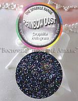 Харчові Блискітки Rainbow Dust - Graphite Hologram - Голограммный Графіт