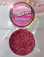 Харчові Блискітки Rainbow Dust - Hologramm Pink - Голограммный Рожевий