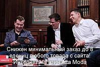 Снижен минимальный заказ для России и стран СНГ