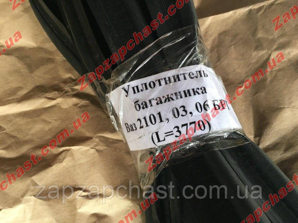 Уплотнитель багажника Ваз 2101 2103 2106 БРТ (L=3770) 2101-5604040-10Р