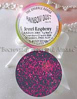 Харчові Блискітки Rainbow Dust - Jewel Raspberry - Сяючий Малиновий