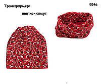 Трансформер: шапка-хомут для мальчика. 46 см
