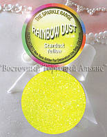Харчові Блискітки Rainbow Dust - Stardust Yellow - Зоряна пил -Жовтий