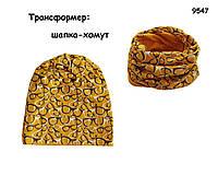 Трансформер: шапка-хомут унисекс. 46 см
