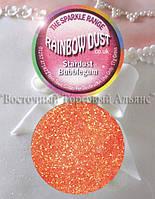 Харчові Блискітки Rainbow Dust - Stardust Bubblegum - Зоряна пил - Яскраво - Оранжевий