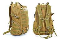 Рюкзак тактический (штурмовой) V-30л ( цвета хаки)