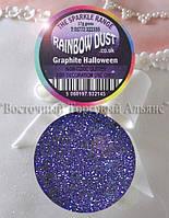 Пищевые Блёстки Rainbow Dust - Graphite Halloween - Графитовый Тёмно - Фиолетовый