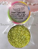 Пищевые Блёстки Rainbow Dust - Jewel Light Gold - Сияющий Светло - Жёлтый