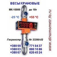 Весы крановые ( динамометр) МК, OCS, CAS от 120кг до 50тонн: +380(99)771-84-37