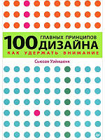 100 новых главных принципов дизайна. Как удержать внимание Уэйншенк С