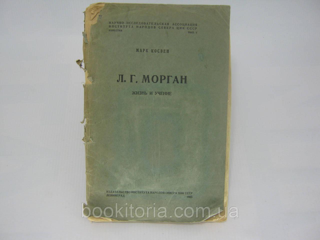 Косвен М. Л.Г. Морган. Жизнь и учение (б/у).