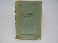 Косвен М. Л.Г. Морган. Жизнь и учение (б/у)., фото 1