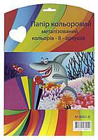 Набор цветной фольги А4 8 листов