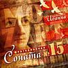 Моцарт. Соната для фортепиано №15