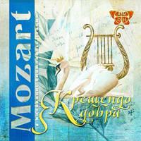 Моцарт. Крещендо добра (сборник)