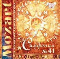 Моцарт. Симфония № 41