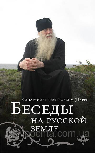 Беседы на Русской земле. Схиархимандрит Иоаким (Парр)