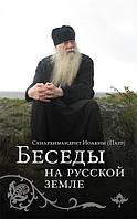 """""""Беседы на Русской земле"""" схиархимандрит Иоаким (Парр)"""