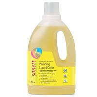 Жидкое органическое средство  для стирки цветных тканей, 1,5л (Sonett)