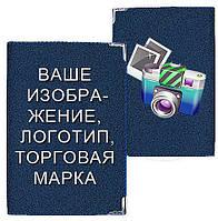 Обложка на паспорт с вашего фото, нанесение логотипа, ТМ