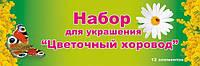Набор для декора/украшения - Цветочный хоровод Арт №НЭ-0027/166