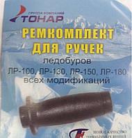 Ремкоплект ручек для Ледобура ТОНАР(Барнаул), фото 1