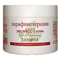 """""""Парафинитерапия"""", Маска экспресс-сауна с маслом черного тмина (холодный парафин), Таноя (Украина), 300 мл"""