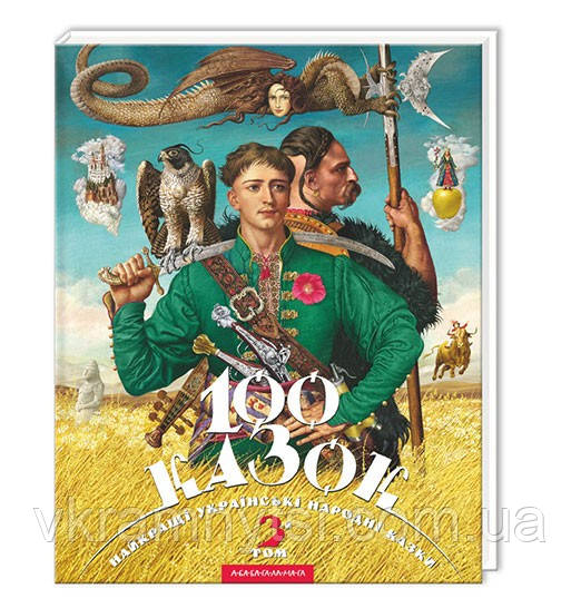 100 казок. 3-й (третій) том. Найкращі українські народні казки. Видавництво: А-ба-ба-га-ла-ма-га