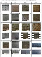 Формы  полифасадов ,плит фасадных 50 х 50 х 18 мм
