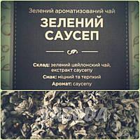 Чай зеленый саусеп GP1A  13939
