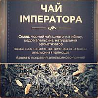 """Чай черный """"Чай императора"""""""