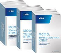 МСФО. Точка зрения КПМГ. Практическое руководство по Международным стандартам финансовой отчетности в 3-х част