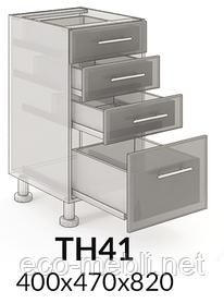 ТН 41