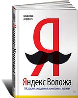 СКИДКА! Яндекс Воложа. История создания компании мечты