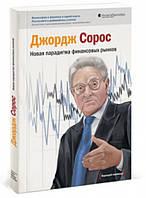 Новая парадигма финансовых рынков Сорос Дж