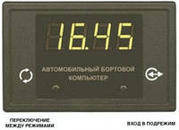 Маршрутный комп. АК-15 (ВАЗ-10).