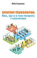 Контент-технология: как, где и о чем говорить с клиентами Богданова М