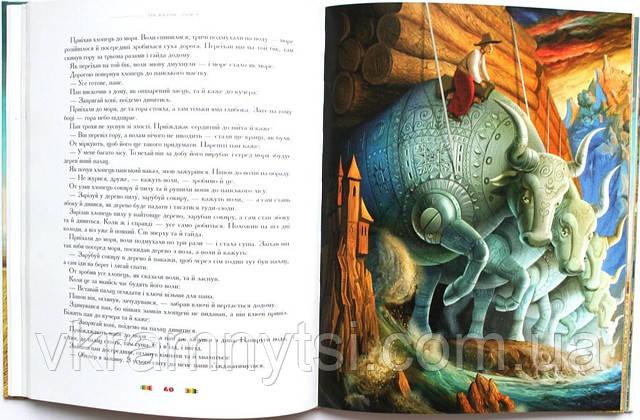 Детские книги купить с доставкой в Киев. 100 казок, том 3, Абабагаламага