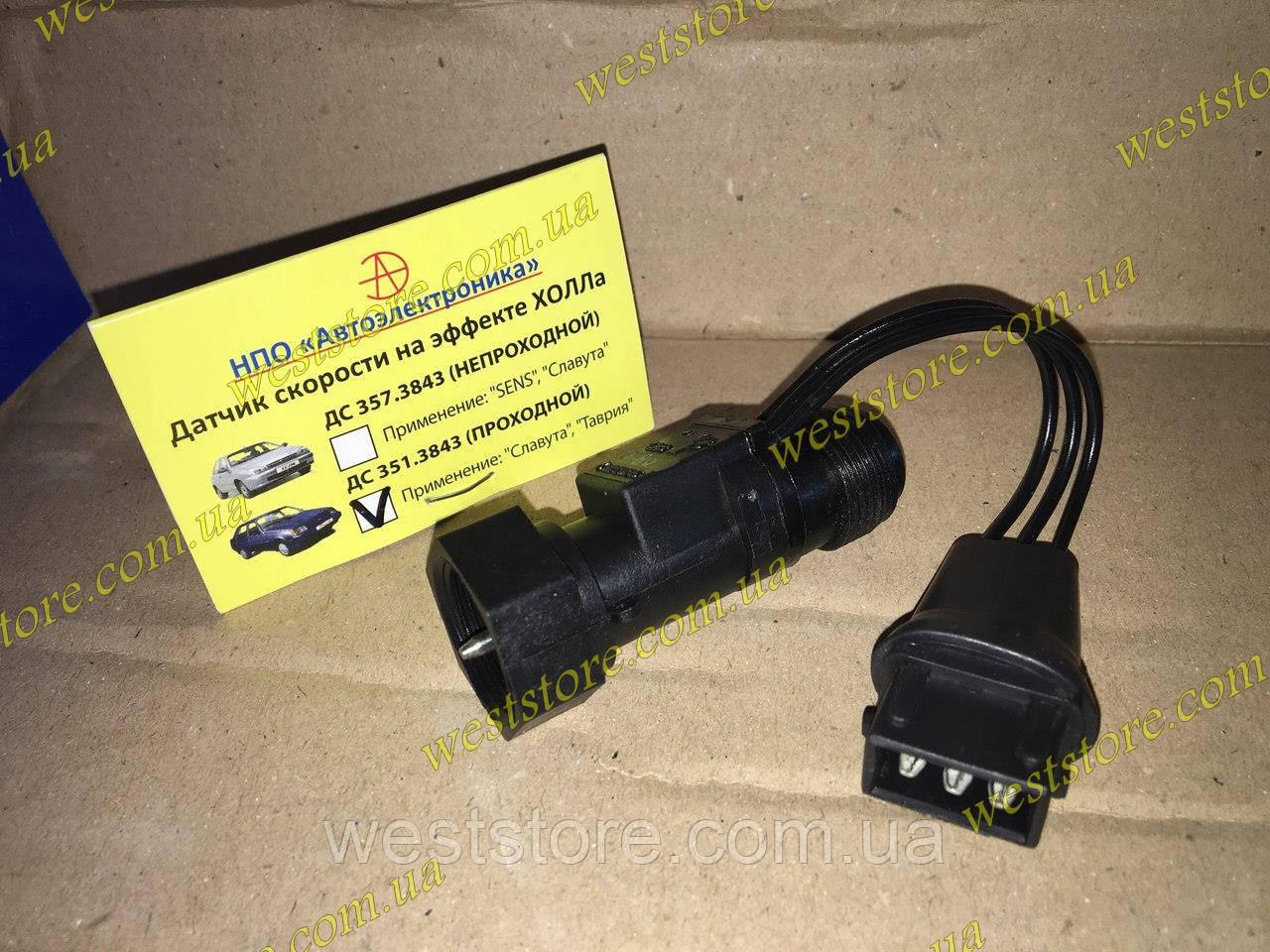 Датчик скорости заз 1102 1103 таврия славута СЕНС инжектор АР61.3843\АР64.3843\ДС 351.3843 проходной