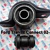 Сайлентблоки Ford Transit Connect 2002-;(к-кт-4шт) ПЕРЕДНЯЯ ПОДВЕСКА
