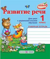 Развитие связной речи. Рабочая тетрадь. 1 класс.Автор(и) : Наумчук М.