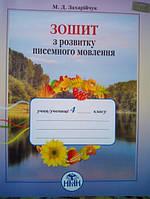 Українська мова 4 клас. Зошит з розвитку писемного мовлення.
